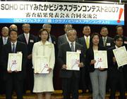 まちづくり三鷹 SOHOビジネスプランコンテスト2007 しんきん活性化賞受賞(準グランプリ)